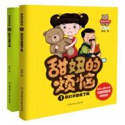 甜妞的烦恼(1-2 共2册)
