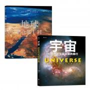 地球+宇宙(从地球到宇宙边缘的旅行)