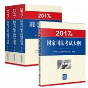2017年国家司法考试辅导用书(共3册)+2017年国家司法考试大纲