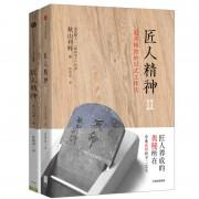 匠人精神:一流人才育成的30条法则+2追求极致的日式工作法(共2册)