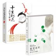 三生三世十里桃花(纪念版)+夏至未至