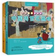 大师名画全知道(中国传世名画1+2 共2册)/儿童艺术启蒙亲子读本