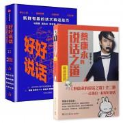 蔡康永的说话之道(共2册)+好好说话(新鲜有趣的话术精进技巧)(精)