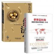 世界是红的(看懂中国经济格局的一本书)+每天学点实用经济学