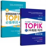 完全掌握新韩国语能力考试TOPIK必备单词(初级中高级全收录乱序版)+完全掌握新韩国语能力考试TOPIKⅡ<中高级>写作考前对策(第2版)